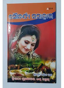 Saundarya Samahar