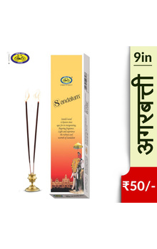 Cycle Puja Agarbatti - Sandalum Incense Stick...