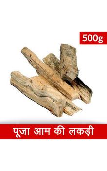 Aam Lakadi Puja 500g/1Kg/2Kg