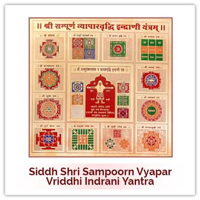 Siddh Sampoorn Vyapar Vriddhi Indrani Yantra-185