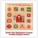 Siddh Sampoorn Vyapar Vriddhi Indrani Yantra-185-sm