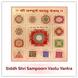 Siddh Sampoorn Vastu Yantra-155-sm