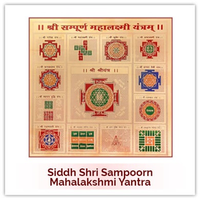 Siddh Sampoorn MahaLakshmi Yantra-223
